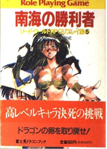 ソード・ワールドRPGリプレイ集〈5〉南海の勝利者 (富士見文庫―富士見ドラゴンブック)