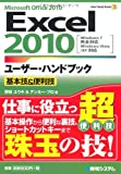 Excel2010ユーザー・ハンドブック基本技&便利技 (User Hand Book)