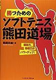 勝つためのソフトテニス熊田道場—競技力、指導力がパワーアップ! -