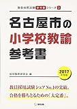 名古屋市の小学校教諭参考書 2017年度版 (教員採用試験「参考書」シリーズ)