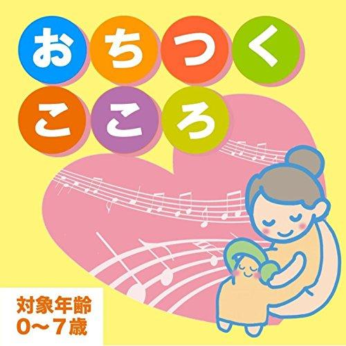 【おちつくこころ】反抗期の幼児が落ち着く ~ 子供のしつけ ...