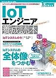 IoTエンジニア養成読本 (Software Design plus) -