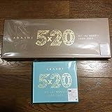 嵐 ARASHI 5×20 All the BEST!! 1999-2019 初回限定盤1+初回限定版2 セット 新品未開封 即発送可能