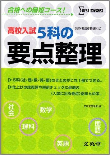 高校入試5科の要点整理(シグマベスト)