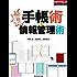 無敵の手帳術&情報管理術 週刊ダイヤモンド 特集BOOKS