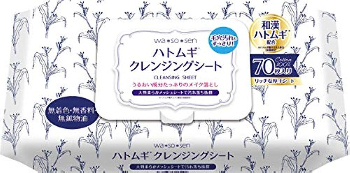 ワット中古波紋wa*so*sen(ワソウセン) wasosen ハトムギクレンジングシート W230xD110xH50mm