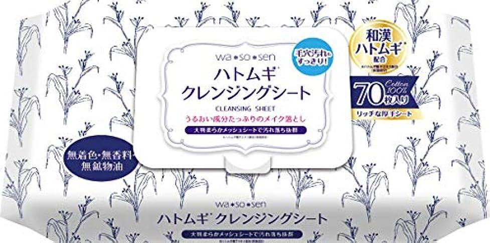 スマートレール海外wa*so*sen(ワソウセン) wasosen ハトムギクレンジングシート W230xD110xH50mm