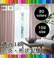ドレープカーテン30色【コロレ】1級遮光・形状記憶・防炎・無地(730グレープ)日本製 (幅200cm, 丈215cm)