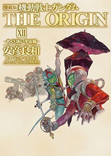 愛蔵版 機動戦士ガンダム THE ORIGIN (12) めぐりあい宇宙編 (単行本コミックス)の詳細を見る