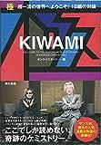 「極KIWAMI」販売ページヘ