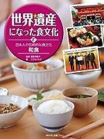 世界遺産になった食文化〈8〉日本人の伝統的な食文化 和食
