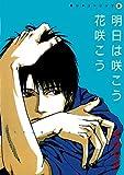 黒いチューリップ(3) 明日は咲こう 花咲こう (ウィングス・コミックス)