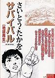 サバイバル 地球再生 (SPコミックス SPポケットワイド)