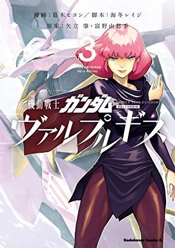 機動戦士ガンダム ヴァルプルギス 3 (角川コミックス・エース)