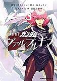 機動戦士ガンダム ヴァルプルギス(3) (角川コミックス・エース)