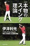 伊澤利光 ゴルフ 本物のスイング理論 (池田書店) 画像