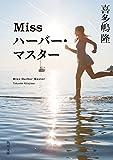 Miss ハーバー・マスター (角川文庫)