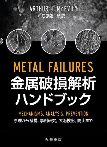 金属破損解析ハンドブック 原理から機構,事例研究,欠陥検出,防止までの詳細を見る