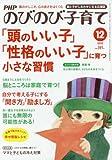 PHP研究所 PHP のびのび子育て 2015年 12 月号 [雑誌]の画像