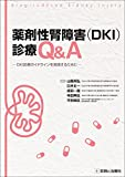 薬剤性腎障害(DKI)診療Q&A  DKI診療ガイドラインを実践するために