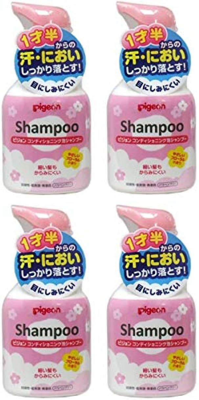 恐ろしいですファンタジー眼【まとめ買い】ピジョン コンディショニング 泡シャンプー やさしいフローラルの香り 350ml【×4個】