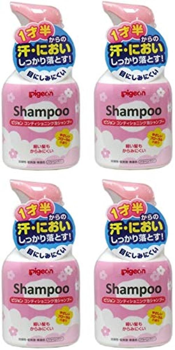 外交官形状味【まとめ買い】ピジョン コンディショニング 泡シャンプー やさしいフローラルの香り 350ml【×4個】