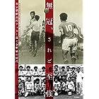 無冠、されど至強 東京朝鮮高校サッカー部と金明植の時代