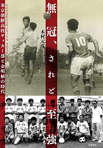 『無冠、されど至強』影のナンバーワンと呼ばれたサッカー集団