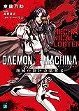 DAEMON X MACHINA(デモンエクスマキナ) 機械仕掛けの簒奪者 (MF文庫J)