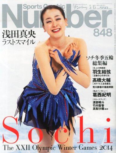 Sports Graphic Number (スポーツ・グラフィック ナンバー) 2014年 3/13号 [雑誌]