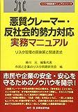 悪質クレーマー・反社会的勢力対応実務マニュアル─リスク管理の具体策と関連書式─ (リスク管理実務マニュアル)