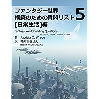 ファンタジー世界構築のための質問リスト⑤: 日常生活編 (RasenWorks)