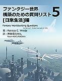 ファンタジー世界構築のための質問リスト?: 日常生活編 (RasenWorks)