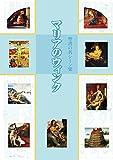 マリアのウィンク 聖書の名シーン集 リトル キュレーター シリーズ