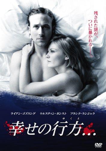 幸せの行方... [DVD]