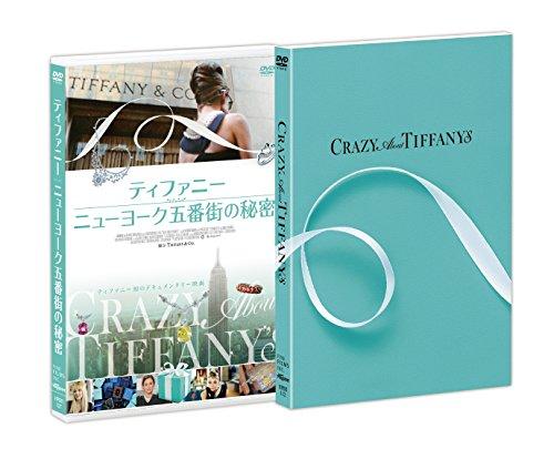 ティファニー ニューヨーク五番街の秘密[DVD]