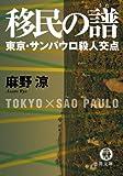 移民の譜 東京・サンパウロ殺人交点 (徳間文庫)