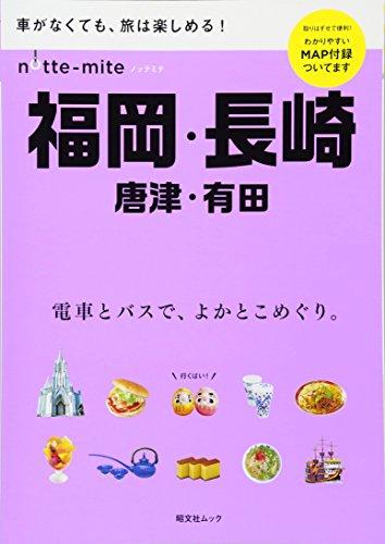 ノッテミテ 福岡・長崎 唐津・有田 (昭文社ムック)