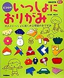 ピコロのいっしょにおりがみ―大人といっしょに楽しめる季節のおりがみ (Gakken保育Books)
