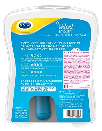 ドクターショール ベルベットスムーズ 電動ネイルケアキット(Dr.Scholl Velvet Smooth Electronic Nail Care System)