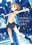 灰村キヨタカ画集 (2) rainbow spectrum:notes