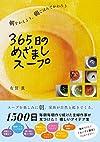 365日のめざましスープ