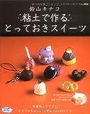 粘土で作るとっておきスイーツ (レディブティックシリーズ no. 2960)