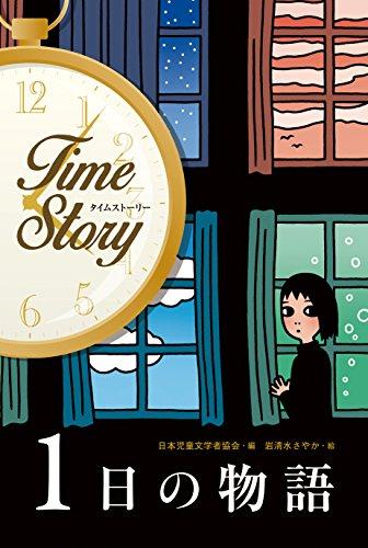 1日の物語 (タイムストーリー)の詳細を見る
