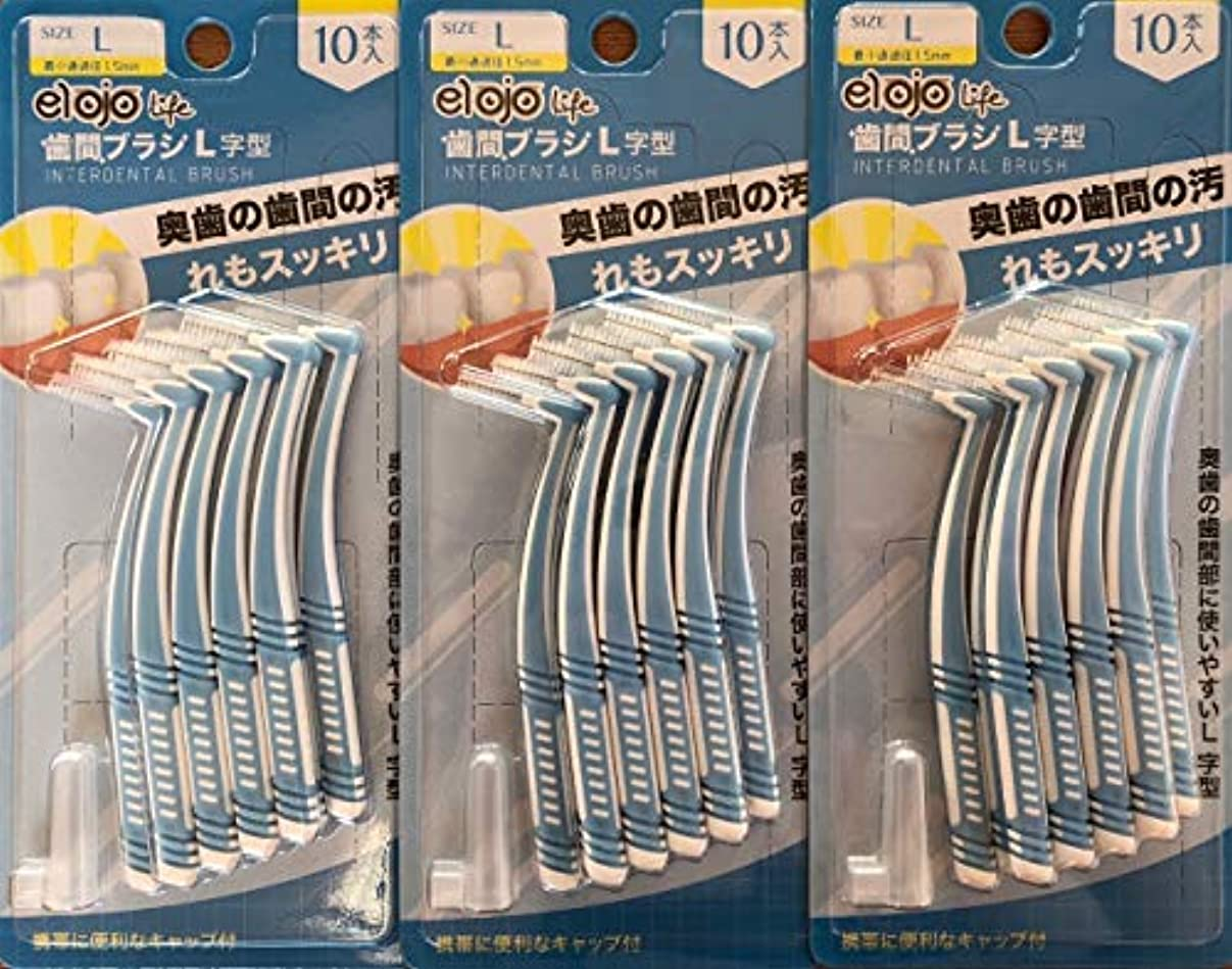 魅力的であることへのアピール興味敬礼elojo Life 歯間ブラシ〈 L字型 〉Lサイズ 10本 (30本) 【送料無料】