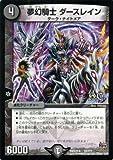 デュエルマスターズ 夢幻騎士 ダースレイン(ヒーローズ版)/革命 超ブラック・ボックス・パック (DMX22)/ シングルカード