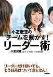 小室淑恵のチームを動かす!リーダー術 メンバーが「自分ごと」で動き出す12のコミュニケーション