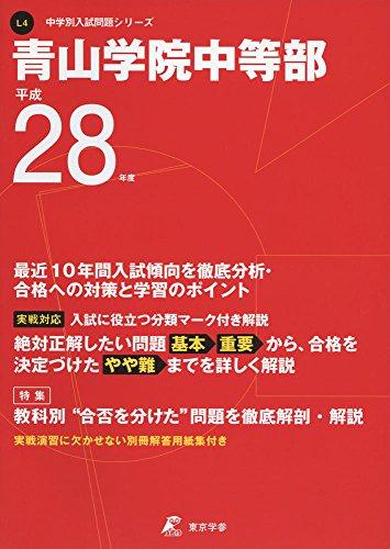 青山学院中等部 28年度用 (中学校別入試問題シリーズ)