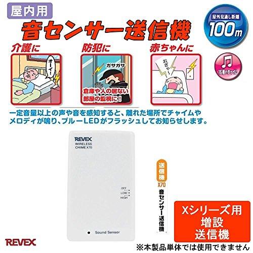 REVEX リーベックス 増設用 音センサー送信機 X70 ...