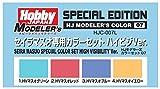 ホビージャパン HJモデラーズカラーセット07 セイラマスオ専用カラーセット ハイビジVer. (各15ml入り 4色セット) 模型用塗料 HJC-007L